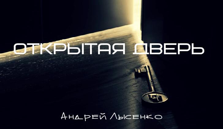 za_dveriyu
