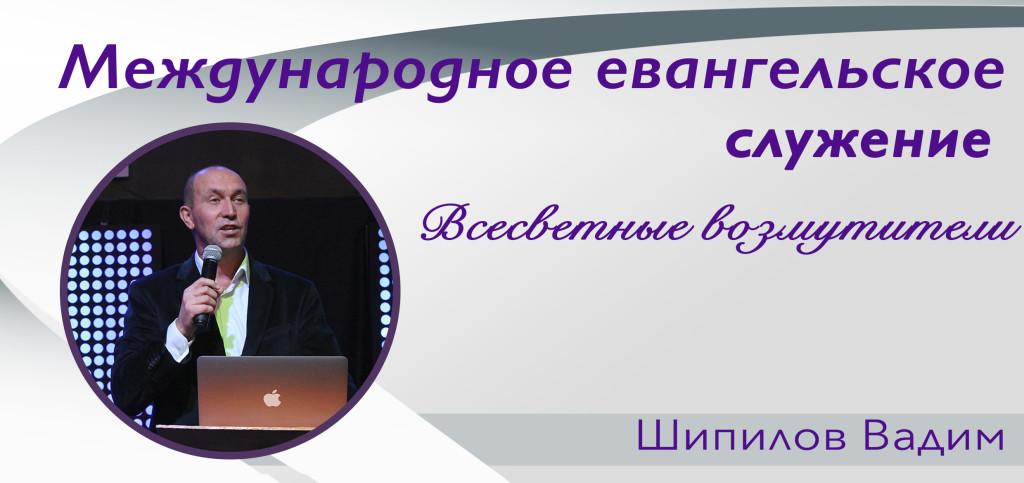 igfm_shipilov